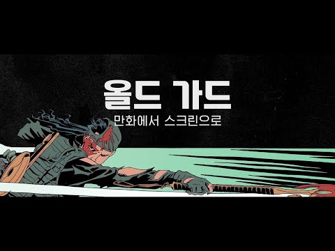 올드 가드 (The Old Guard, 2020) 만화에서 스크린으로 - 한글 자막