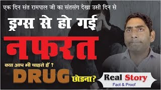 Saileshpuri | Drug Addiction