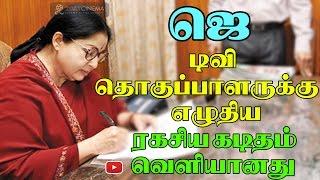 Jayalalithaa Secret Letter Leaked  2DAYCINEMACOM