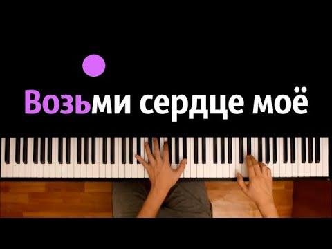 Канги - Возьми сердце мое ● караоке | PIANO_KARAOKE ● ᴴᴰ + НОТЫ & MIDI