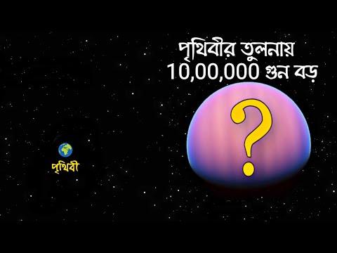 ইউনিভার্সের সবচেয়ে বড় গ্রহ কোনটি? জানলে অবাক হবেন!/ NASA found largest planet of the universe