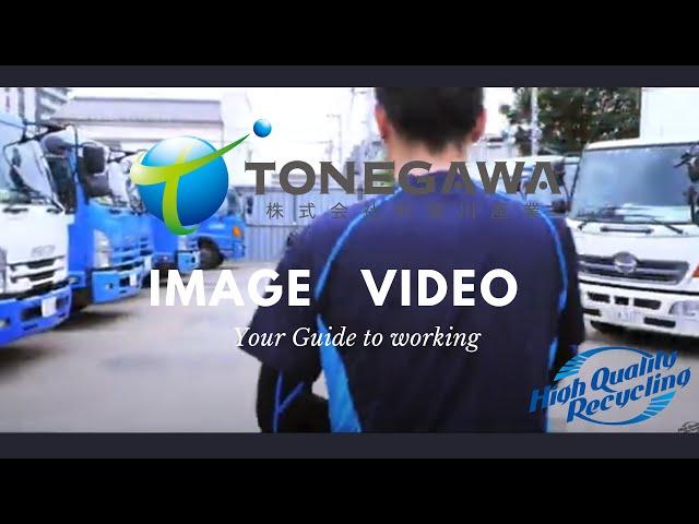 株式会社利根川産業 採用インプレッション動画