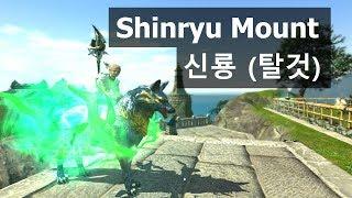 [FFXIV] Shinryu Mount 신룡 (탈 것)
