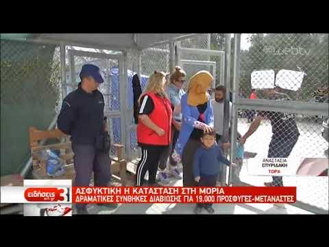 Ασφυκτική η κατάσταση στη Μόρια για πρόσφυγες και μετανάστες | 02/01/2020 | ΕΡΤ