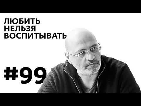 Любить нельзя воспитывать - Выпуск 99