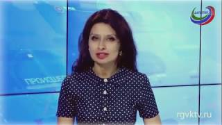 РГВК Свежие Новости Дагестана от 23.09.2017