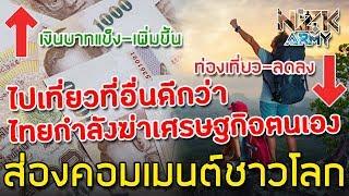 ส่องคอมเมนต์ชาวโลก-ต่อเงินบาทไทยที่แข็งค่าขึ้นอย่างมาก จนกระทบการท่องเที่ยวไทย