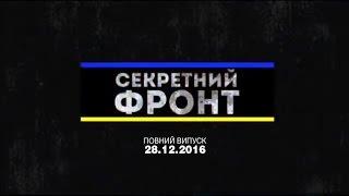 Секретный фронт - выпуск от 28.12.2016 - Новый год, Олимпиада в Москве, двойники диктаторов