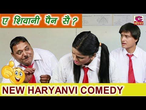 ए शिवानी पैन सै ? - NEW HARYANVI COMEDY || Ae Shivani Pen Se || HARYANVI COMEDY 2017