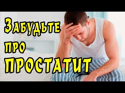 Лечение простатита в домашнем условие