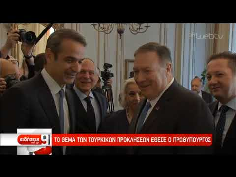 Μήνυμα και προειδοποίηση Πομπέο προς την Άγκυρα – Η αμυντική συμφωνία ΗΠΑ-Ελλάδας | 05/10/2019 | ΕΡΤ