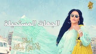 أحلام - الجهات المستحيلة (حصرياً)   2016   (Ahlam - El Jehat el Mostahela (Exclusive Lyric Clip