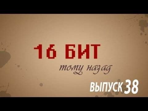 16 бит тому назад - Российский Game Dev.