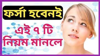ফর্সা হওয়ার ৭ টি গোপন বৈজ্ঞানিক উপায়   Beauty Tips In BANGLA 🔥🔥🔥
