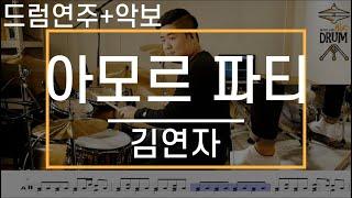 [아모르 파티]김연자-드럼(연주,악보,드럼커버,Drum Cover,듣기);AbcDRUM