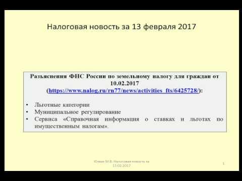 13022017 Налоговая новость о льготах по земельному налогу