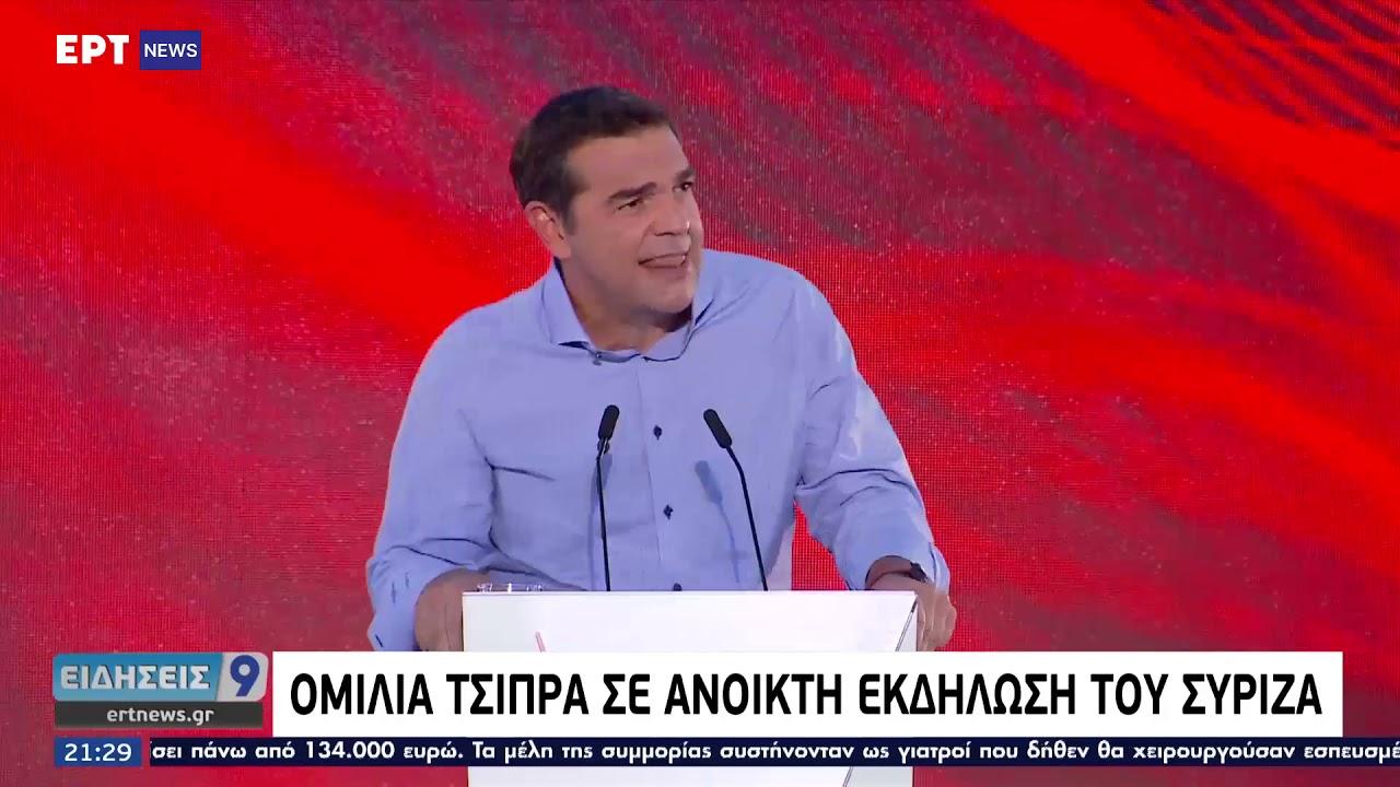 """Τσίπρας: """"Ανίκανη και επικίνδυνη η κυβέρνηση Μητσοτάκη"""" ΕΡΤ 12/7/2021"""