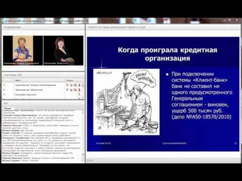 Судебная практика: Применение электронных документов, подписанных электронными подписями