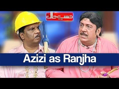 Hasb e Haal 12 January 2019   Azizi as Ranjha   حسب حال   Dunya News