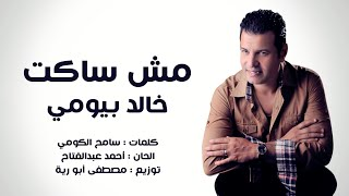 تحميل اغاني خالد بيومي - مش ساكت | Khaled Bayoumi - Msh Saket MP3