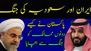 OIL DISCOVERY IN PAKISTAN PUTTING IRAN AND SAUDI ARAB IN A DIFFERENT POSITION|HAQEEQATNEWS