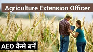 How to become Agriculture Extension Officer(AEO) || AEO कैसे बनें Eligibility,Salary,Exam Pattern