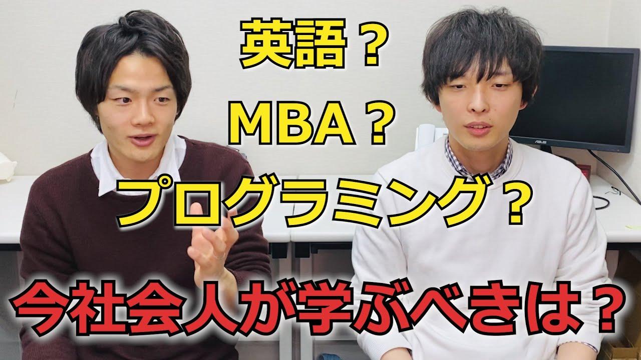 英語?プログラミング?MBA?キャリアアップしたい人は今、何を学ぶべきか?【人事の見解#11】 #キャリアアップ