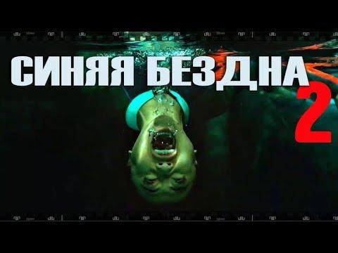 Фильм СИНЯЯ БЕЗДНА 2. Как бесплатно скачать и смотреть полностью