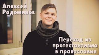 Переход из протестантизма в православие Алексея. Чудо Евхаристической Чаши.