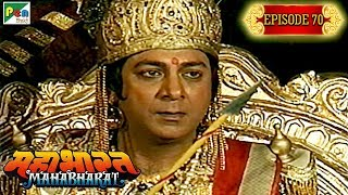 शिखंडी का जीवन रहस्य | Mahabharat Stories | B. R. Chopra | EP – 70 - Download this Video in MP3, M4A, WEBM, MP4, 3GP
