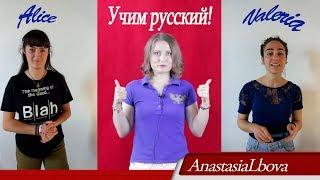 Итальянцы говорят по-русски. Как звучит русский язык из уст итальянцев?