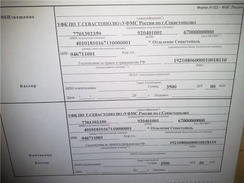 Как заплатить госпошлину за гражданство РФ в 2021 году