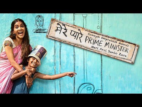 Mere Pyare Prime Minister ( मेरे प्यारे प्राइम मिनिस्टर )