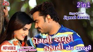 Prem Ni Adhuri Kahani - Ek Majburi - Jignesh Kaviraj - Latest Gujarati Sad Song 2019