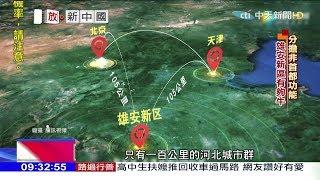 2018.06.10開放新中國完整版 史上首次 陸外長全球推薦「雄安新區」