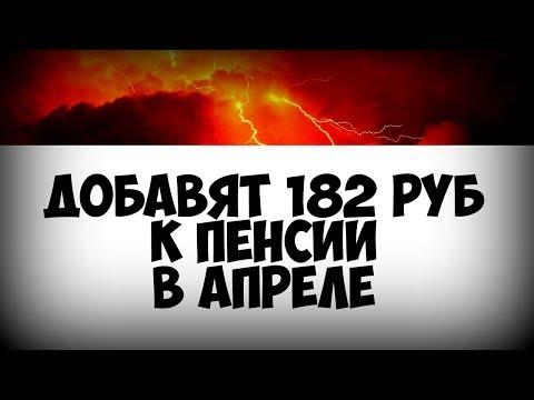 Добавят 182 рубля к пенсии в апреле