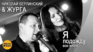 Николай Берлинский и Галина Журавлева - Я подожду всю жизнь (Official Video 2014)