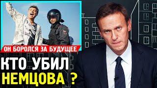 Кто Убил Бориса Немцова? Огромные сроки невиновным. Алексей Навальный 2019