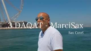 3 Daqat   Abu Ft. Yousra ثلاث دقات   أبو و يسرا  Saxophone Cover By MarciSax Dubai Saxophone