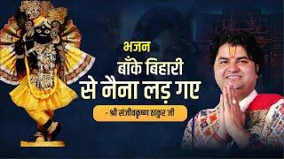 Mere Naina Lad Gaye || Shri Sanjeev Krishna Thakur Ji