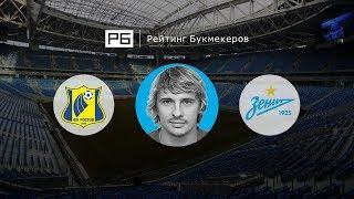 Прогноз Максима Калиниченко: «Ростов» — «Зенит»