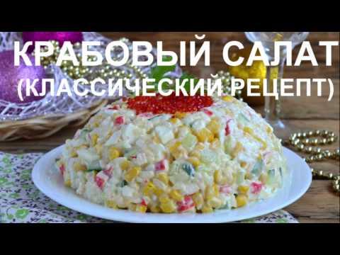 КРАБОВЫЙ САЛАТ (классический рецепт)
