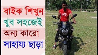 how to learn bike driving (bangla) হোন্ডা শিখুন খুব সহজেই_ Motorcycle Riding Tips