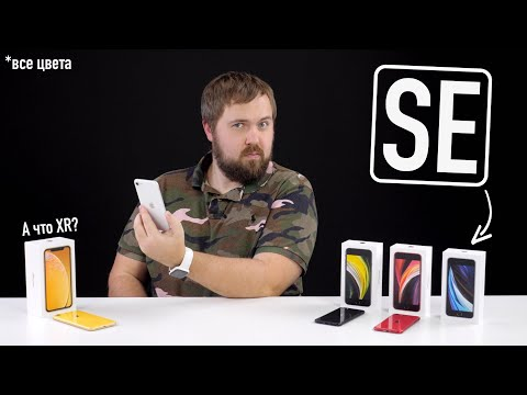 Обзор Apple iPhone SE 2020