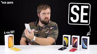 Заказать доставку SIM-карты МегаФона на дом: https://mgfl.ru/4sYD Предзаказать iPhone SE: https://mgfl.ru/4sL5  Выиграй iPhone SE второго поколения в красном, белом или черном цвете. Все что нужно, это: 1. Подписаться или быть подписанным на канал Wylsacom; 2. Оставить 1 комментарий на позитиве 3. Опционально - поставить лайк этому видео.  Смартфон поступит в продажу 24 апреля, а мы подведем итоги в конце месяца на канале WylsaStream. Как обычно, всем удачи. Конкурс по всему миру, отправка за наш счет.  Внимание, еще один конкурс на 3 модели SE проходит тут: https://youtu.be/XcQEh8oH-yk Всего в итоге 6. Ну давно конкурсов не было, копил ману, что называется.  Twitter - http://twitter.com/wylsacom Instagram - http://instagram.com/wylsacom Телеграм Pro - https://tele.click/Wylsared Wylsacom Premium - https://www.instagram.com/wylsacom_red/ Сайт - http://wylsa.com Группа вконтакте - http://vk.com/wylsacom Facebook - http://fb.com/wylcom  Ролик содержит рекламную интеграцию.