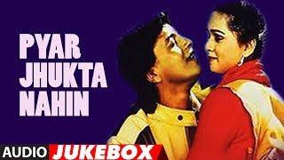 Pyar Jhukta Nahin Hindi Film (Audio) Full Album Jukebox | Mithun Chakraborty, Padmini Kohlapure