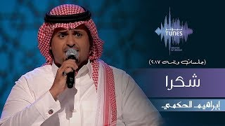 تحميل اغاني ابراهيم الحكمي - شكرا (جلسات وناسه)   2017 MP3