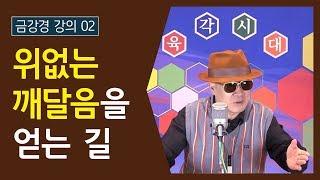 2017.10.25 미륵불 시대의 금강경 강의 2부