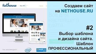 Создание сайта на Nethouse #2 Дизайн сайта, шаблон ПРОФЕССИОНАЛЬНЫЙ