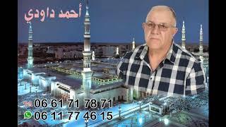 احمد داودي - زاد النّبي |   (Ahmed Daoudi - zada nabi (Official Audio